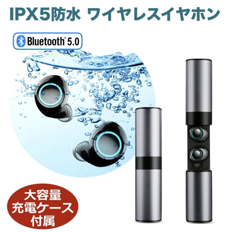 ワイヤレスイヤホン Bluetooth 5.0 防水 S2 IPX5 TWS イヤフォン 高音質 重低音 長時間再生 大容量 バッテリー iPhone Android ブルートゥース5 対応 軽量|forties
