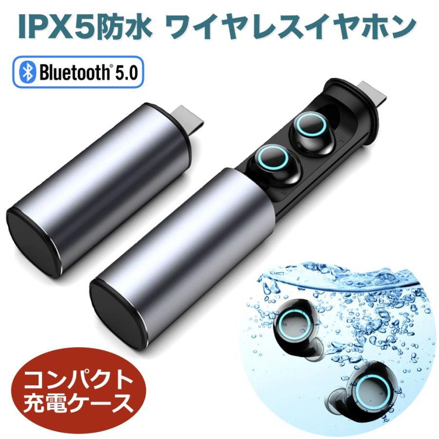 ワイヤレスイヤホン Bluetooth5.0 イヤホン 防水 IPX5 S5 ワイヤレス TWS イヤフォン 高音質 重低音 充電ケース付 iPhone Android ブルートゥース5 小型 軽量|forties