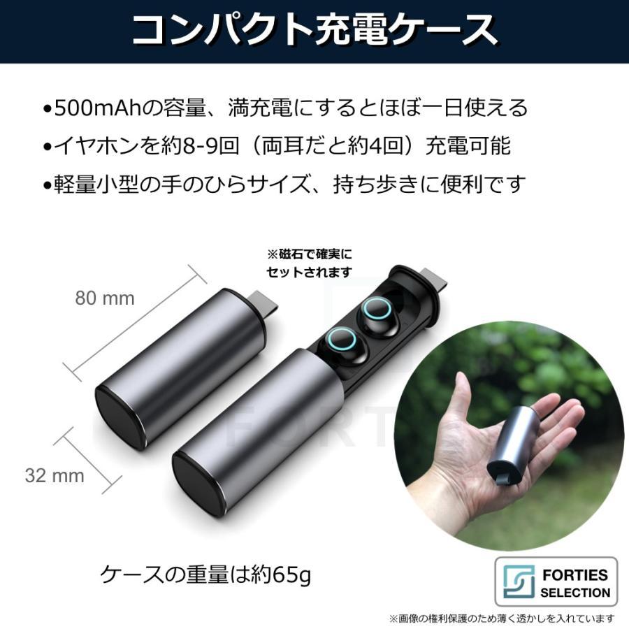 ワイヤレスイヤホン Bluetooth5.0 イヤホン 防水 IPX5 S5 ワイヤレス TWS イヤフォン 高音質 重低音 充電ケース付 iPhone Android ブルートゥース5 小型 軽量|forties|07