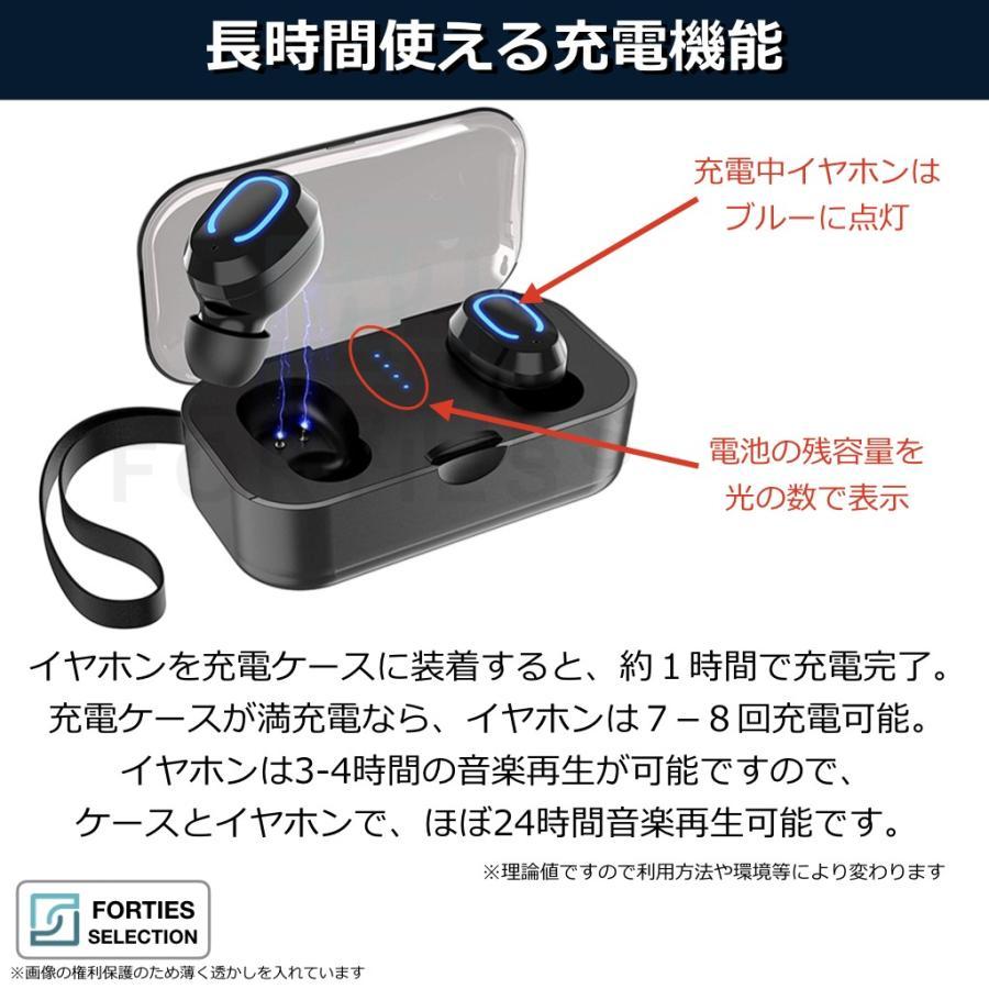 ワイヤレスイヤホン Bluetooth5.0 両耳 高音質 iphone対応 Android 自動ペアリング 小型 軽量 ブルートゥース イヤホン ワイヤレス TWS 充電ケース付|forties|06