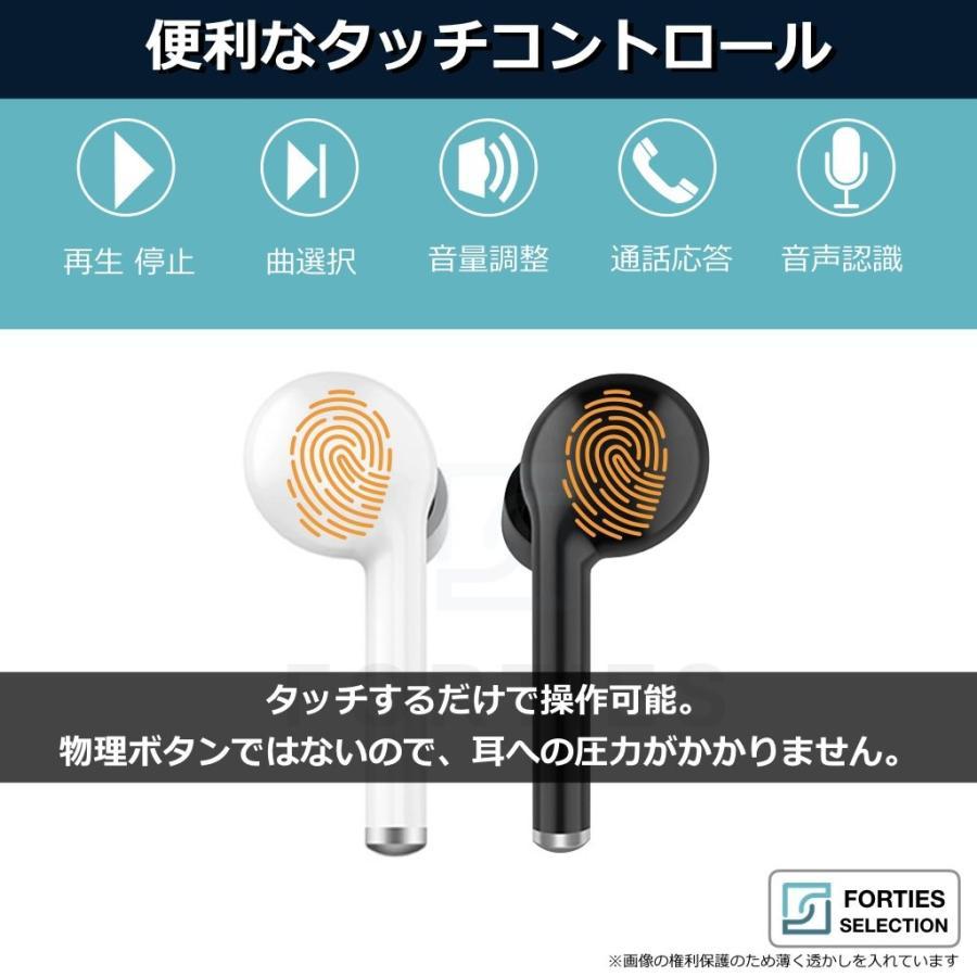 イヤホン iPhone ワイヤレス Bluetooth 5.0 ワイヤレスイヤホン ブルートゥース 両耳 アンドロイド 小型 長時間再生 コンパクト イヤフォン Siri Android TW40|forties|05