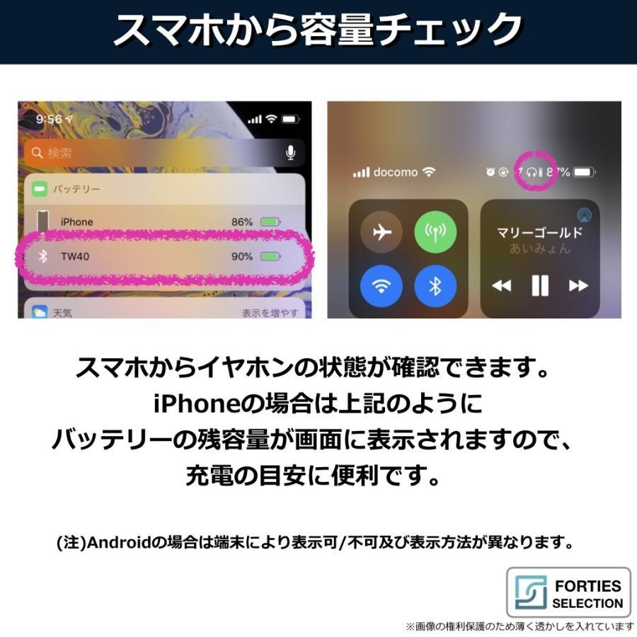 イヤホン iPhone ワイヤレス Bluetooth 5.0 ワイヤレスイヤホン ブルートゥース 両耳 アンドロイド 小型 長時間再生 コンパクト イヤフォン Siri Android TW40|forties|08