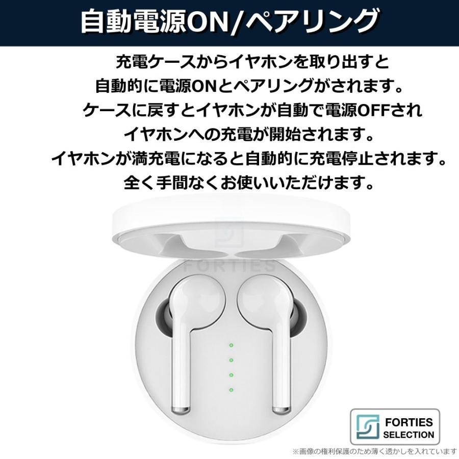 イヤホン iPhone ワイヤレス Bluetooth 5.0 ワイヤレスイヤホン ブルートゥース 両耳 アンドロイド 小型 長時間再生 コンパクト イヤフォン Siri Android TW40|forties|09