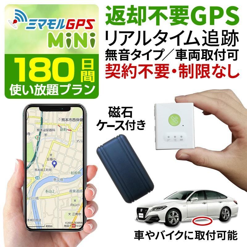 180日間使い放題返却不要】 ハンディGPS ミマモル GPS 追跡 小型 返却不要GPS 超小型タイプ GPS発信機 GPS追跡 GPS浮気調査 車両追跡 認知症 :gps001-180nr:総合卸問屋FORTUNE - 通販 - Yahoo!ショッピング