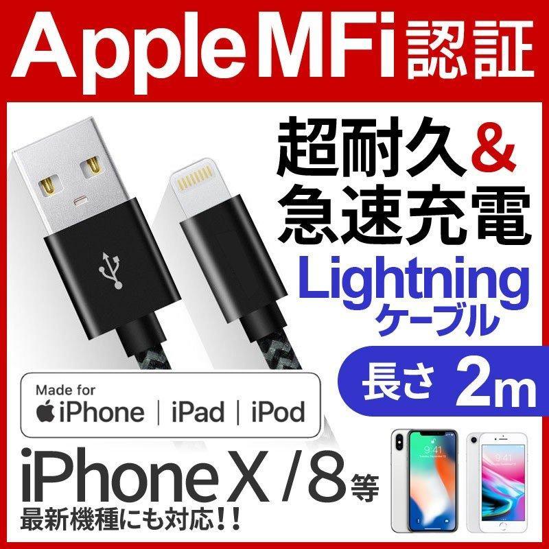 【MFi認証】 Lightning ケーブル 2m iPhone 充電ケーブル ライトニングケーブル 認証 iPhone X 8 7 6s Plus 5s 5c iPad Air mini 対応 fortune