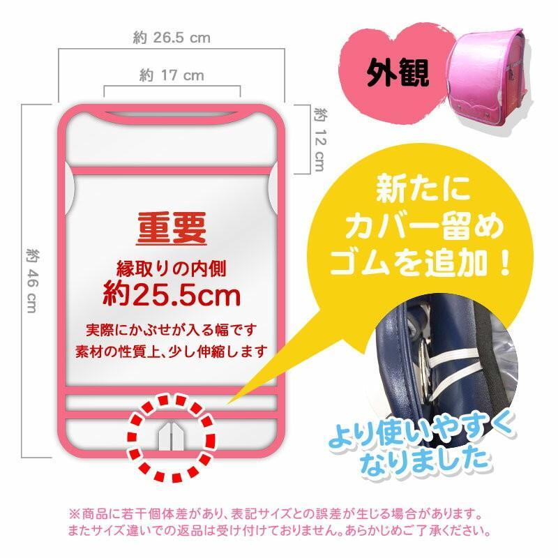 ランドセルカバー 透明 おしゃれ 防水 通学バッグ 入学祝い 新学期 男の子 女の子 キッズ fortune 12