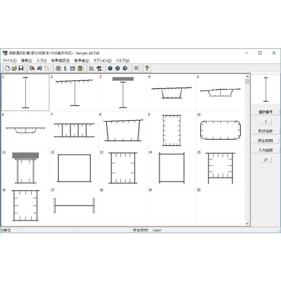 鋼断面の計算(部分係数法・H29道示対応)(初年度サブスクリプション)|forum8jp