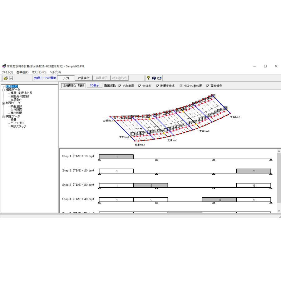 床版打設時の計算(部分係数法・H29道示対応) (初年度サブスクリプション)|forum8jp