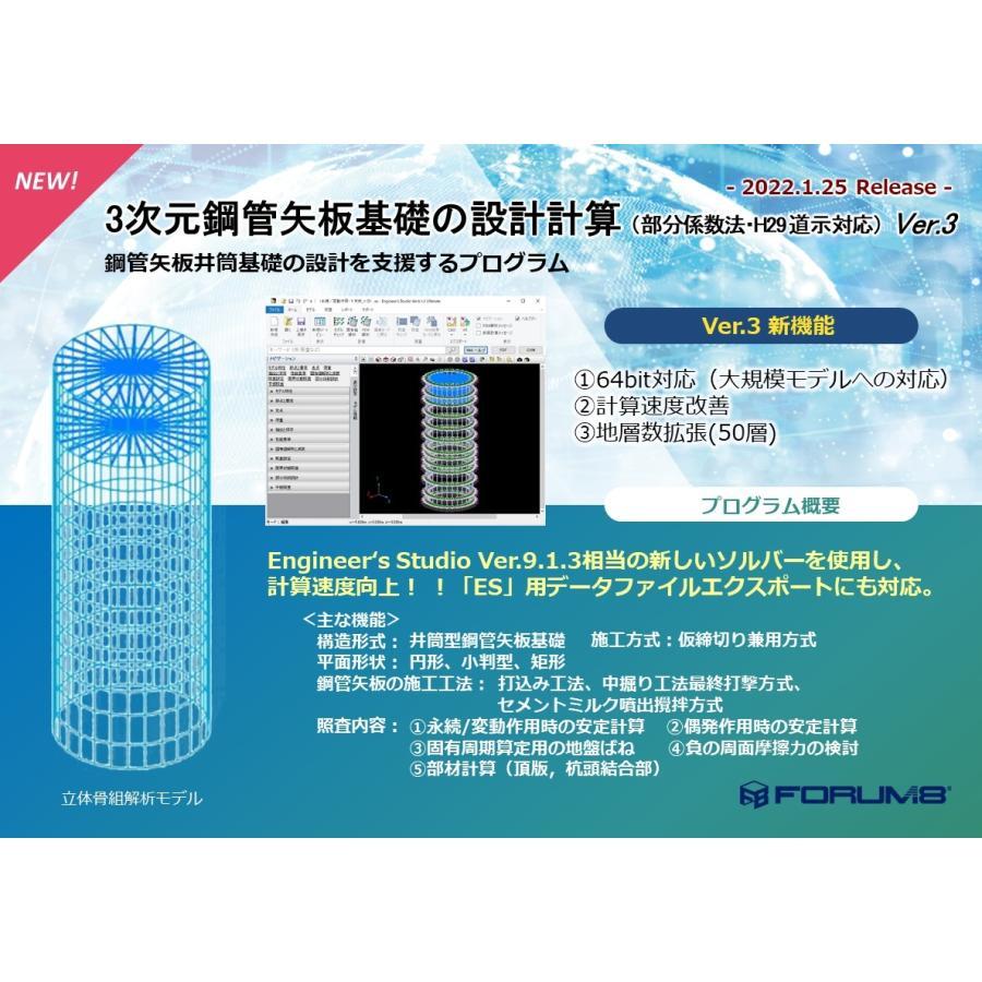 3次元鋼管矢板基礎の設計計算(部分係数法・H29道示対応) Ver.2(初年度サブスクリプション)|forum8jp