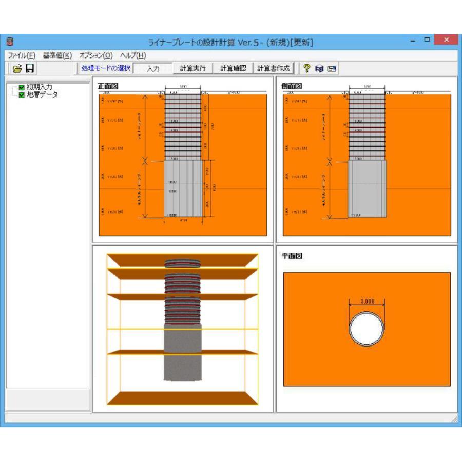ライナープレートの設計計算 Ver.5(初年度サブスクリプション)|forum8jp
