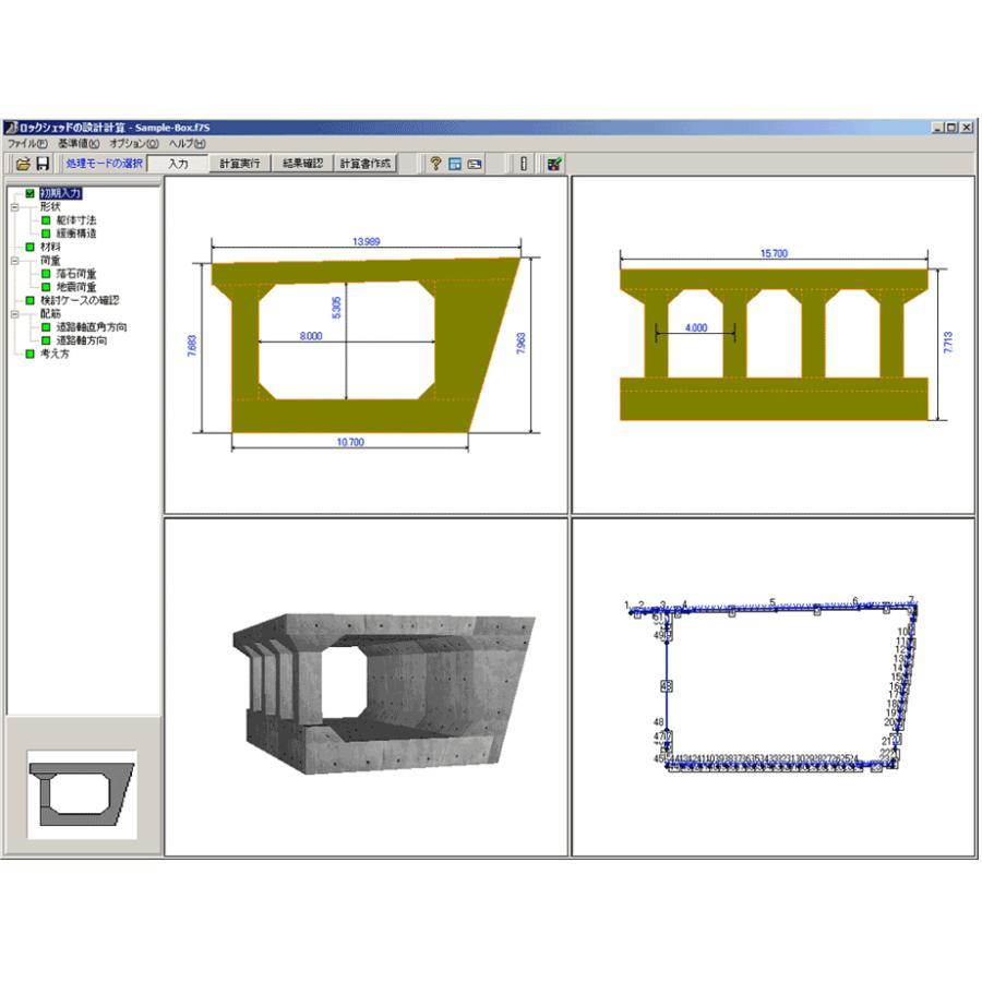 ロックシェッドの設計計算 (初年度サブスクリプション)|forum8jp