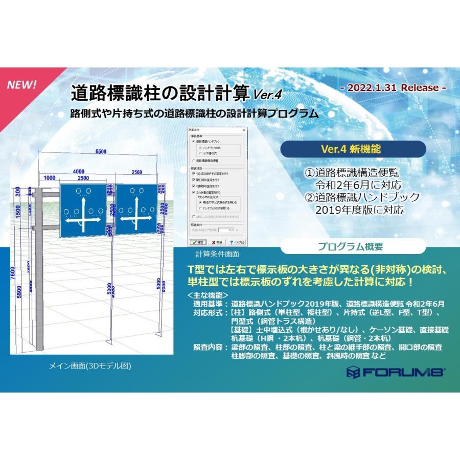道路標識柱の設計計算 Ver.3(初年度サブスクリプション)|forum8jp