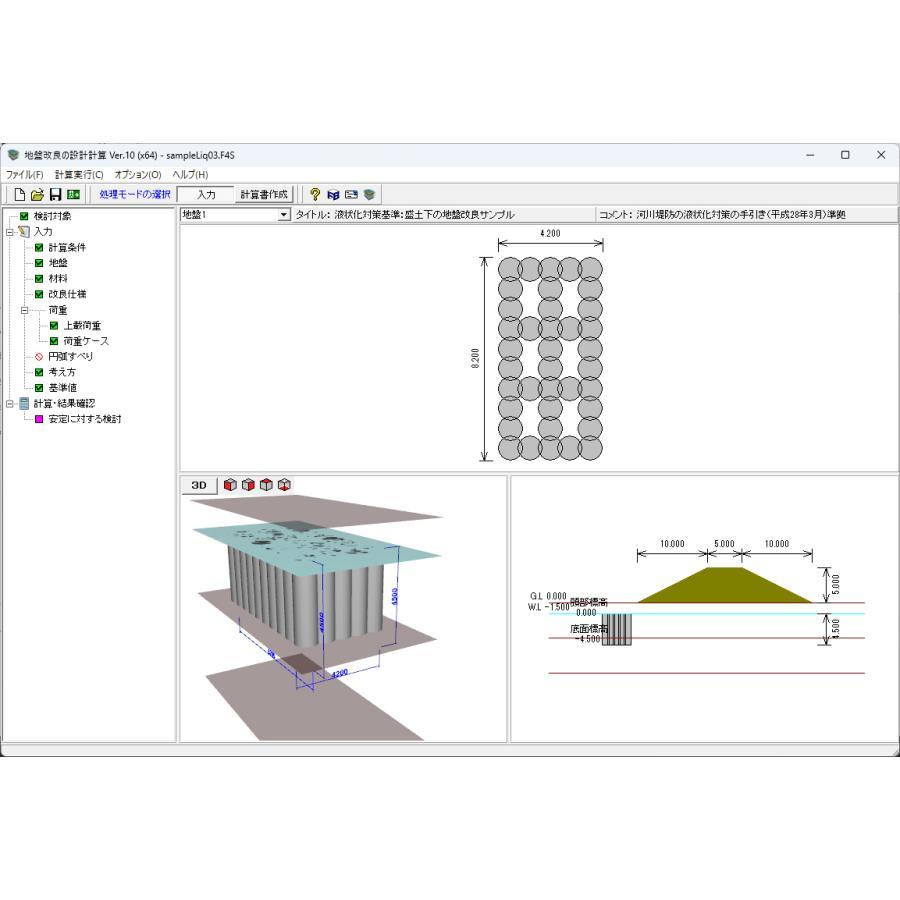 地盤改良の設計計算 Ver.8(初年度サブスクリプション)|forum8jp