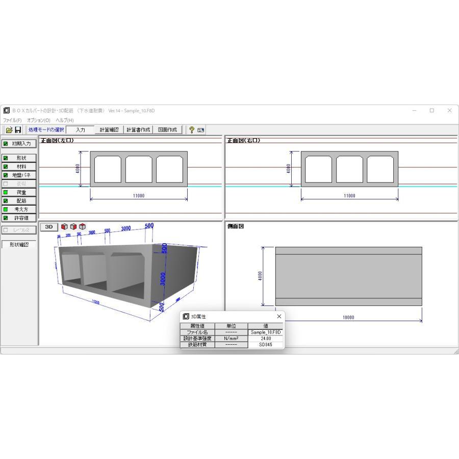BOXカルバートの設計・3D配筋(下水道耐震) Ver.13(初年度サブスクリプション) forum8jp
