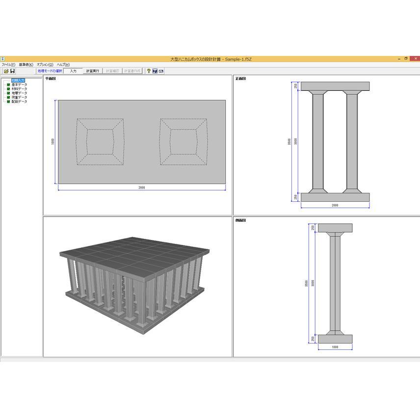 大型ハニカムボックスの設計計算(初年度サブスクリプション)|forum8jp