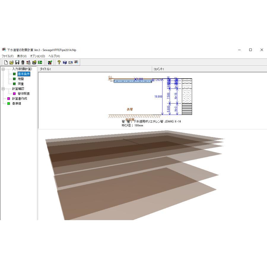 下水道管の耐震計算 Ver.3(初年度サブスクリプション) forum8jp