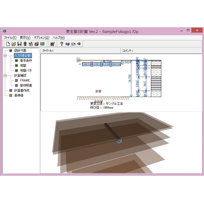 更生管の計算 Ver.3(初年度サブスクリプション)|forum8jp