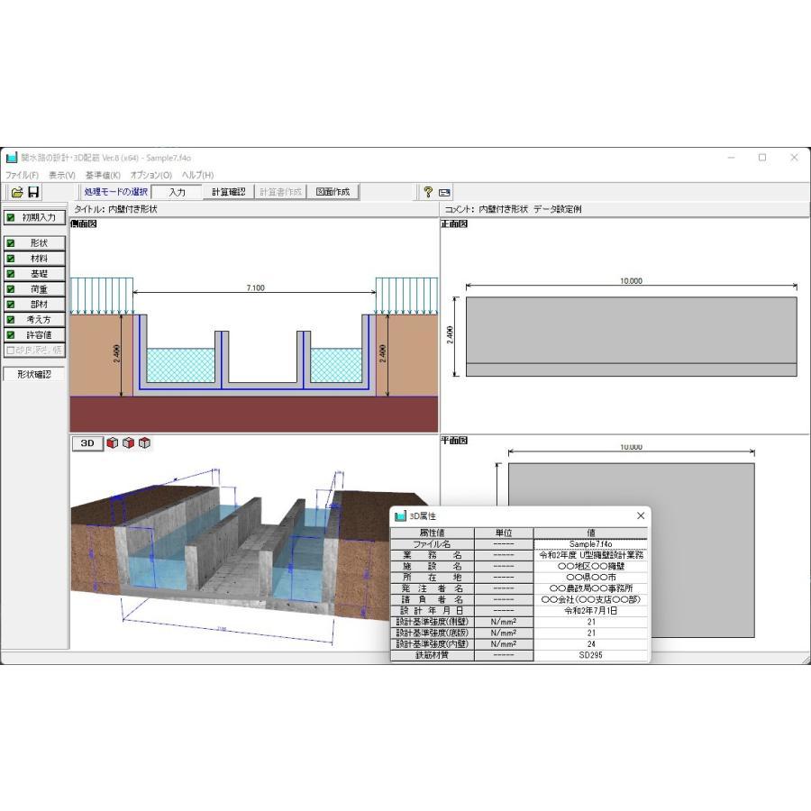 開水路の設計・3D配筋 Ver.7(初年度サブスクリプション) forum8jp