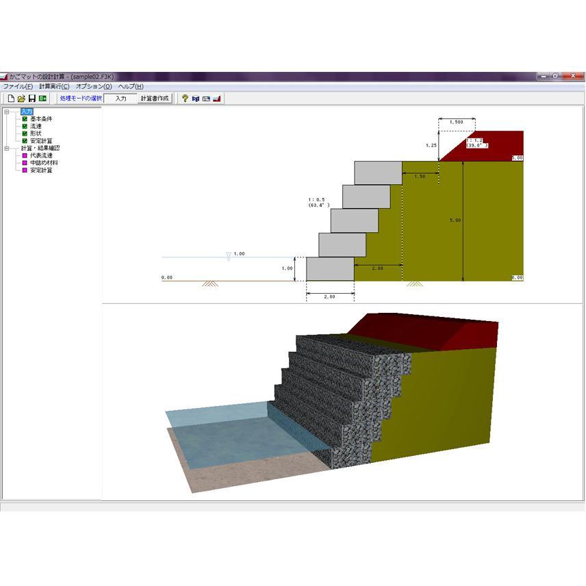 かごマットの設計計算(初年度サブスクリプション)|forum8jp