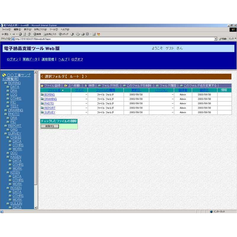 電子納品支援ツール(Web対応)(初年度サブスクリプション)|forum8jp