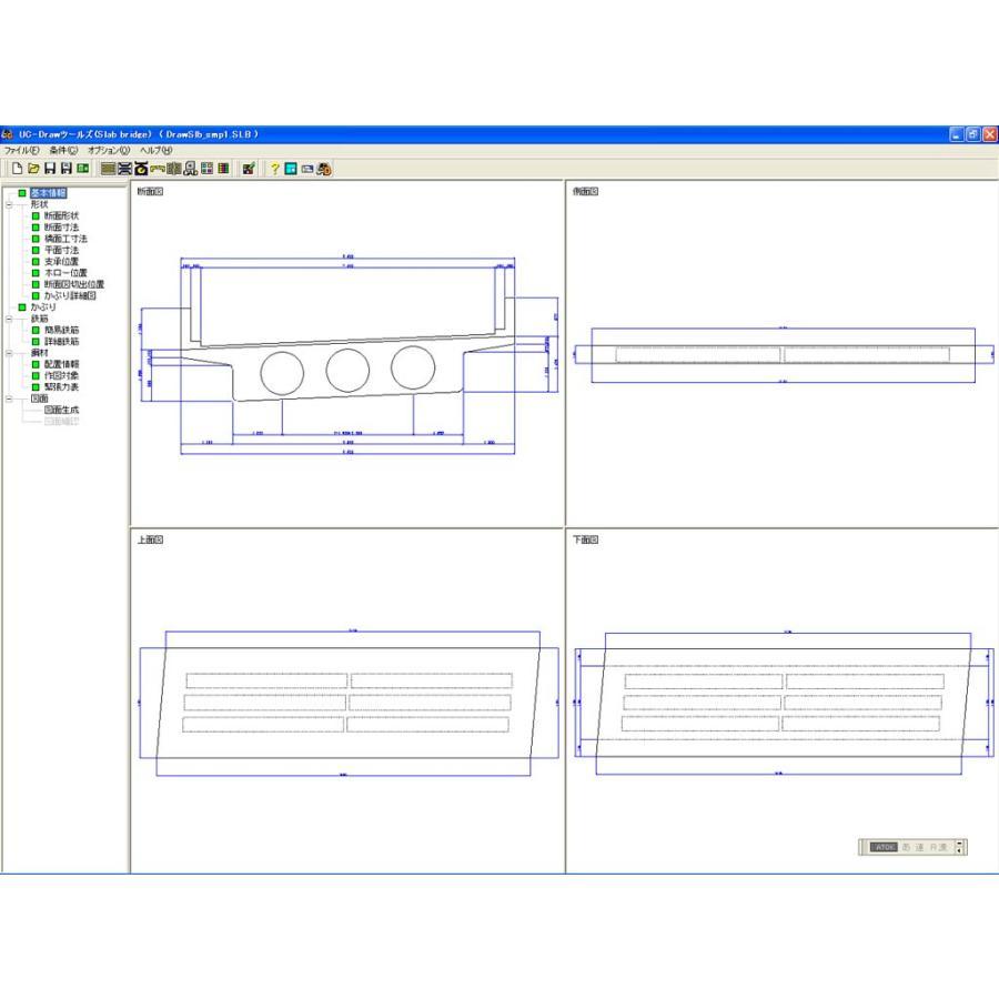UC-Draw ツールズ Slab bridge(床版橋)(初年度サブスクリプション) forum8jp