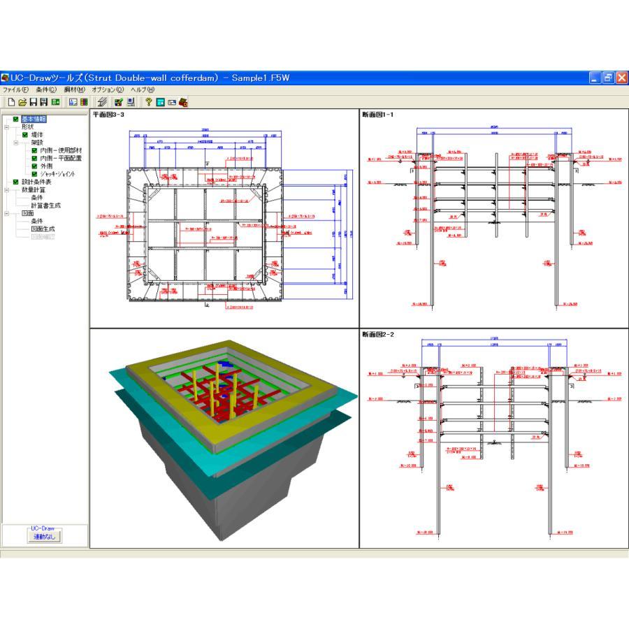 UC-Drawツールズ Strut Double-wall cofferdam(切梁式二重締切工)(初年度サブスクリプション) forum8jp