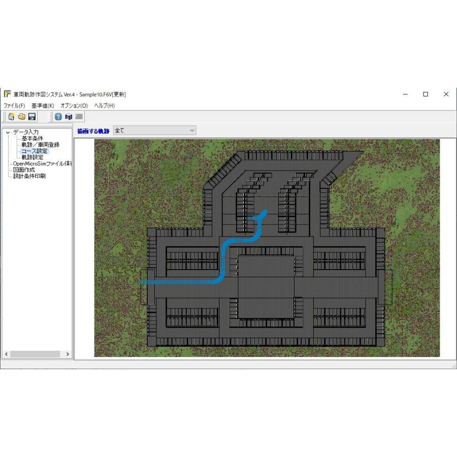 車両軌跡作図システム Ver.4(初年度サブスクリプション) forum8jp