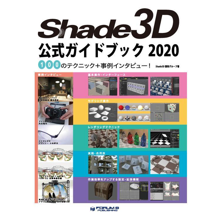 Shade3D 公式ガイドブック 2020 forum8jp