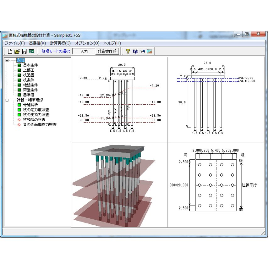 直杭式横桟橋の設計計算(初年度サブスクリプション)|forum8jp