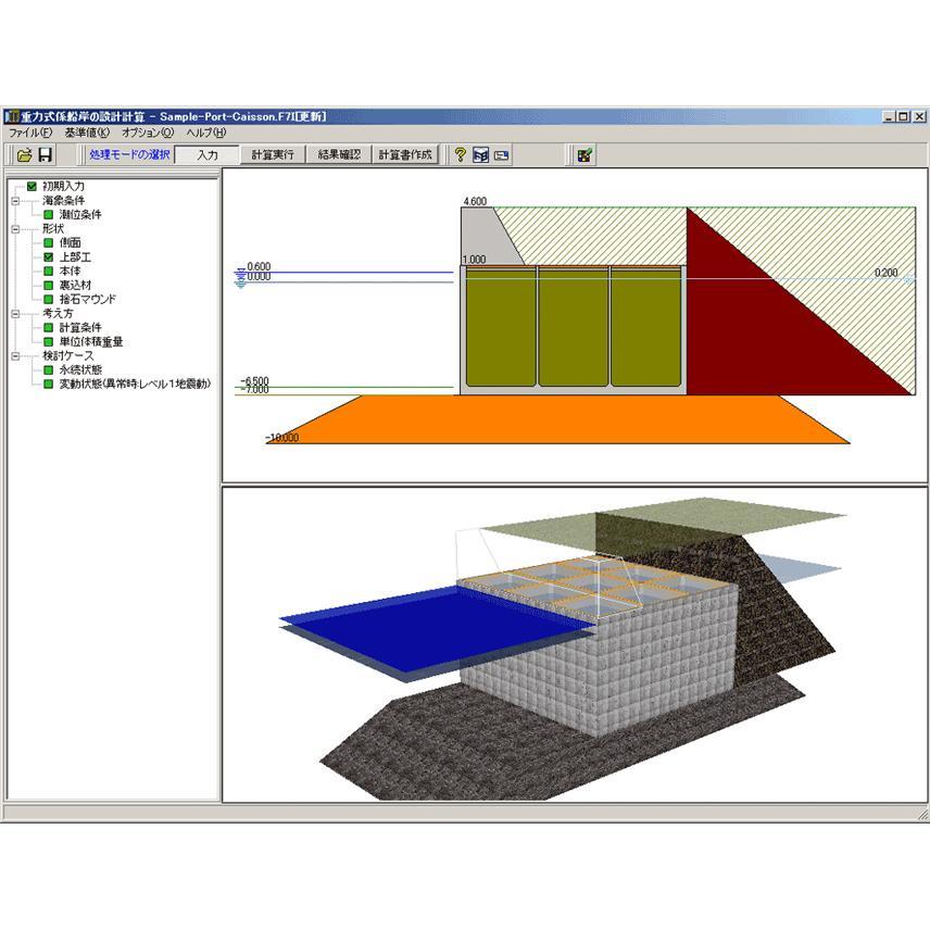 重力式係船岸の設計計算(初年度サブスクリプション) forum8jp