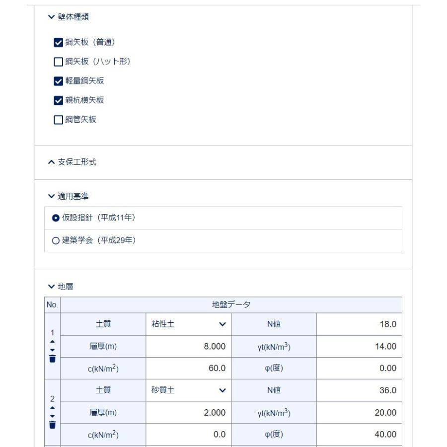 UC-1Cloud 自動設計 土留め工 Ver.1(初年度サブスクリプション)|forum8jp|02