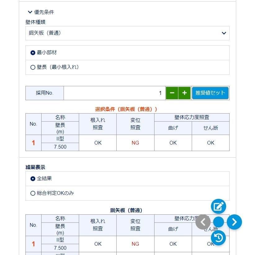 UC-1Cloud 自動設計 土留め工 Ver.1(初年度サブスクリプション)|forum8jp|03