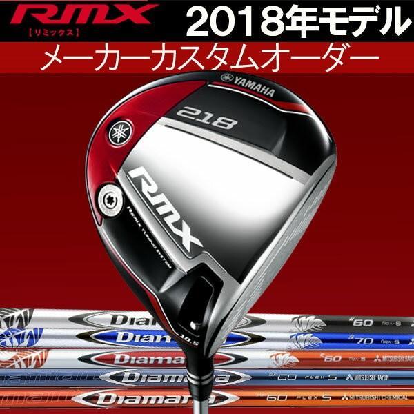 ヤマハ RMX リミックス 218 ドライバー ディアマナ RF/BF/W/R/B カーボンシャフト Diamana MITSUBISHI RAYON 三菱レイヨン YAMAHA ニュー RMX218