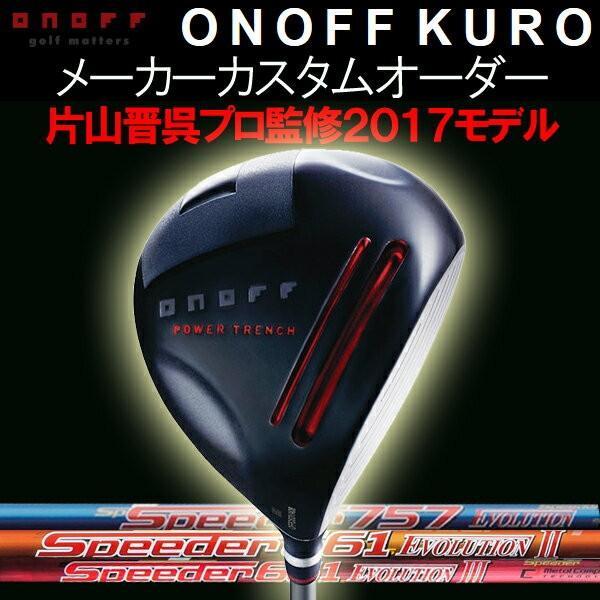 オノフ 2017 KURO 黒 ドライバー モトーレ スピーダー エボリューション/エボリューション2/エボリューション3 474/569/661/757 カーボンシャフト