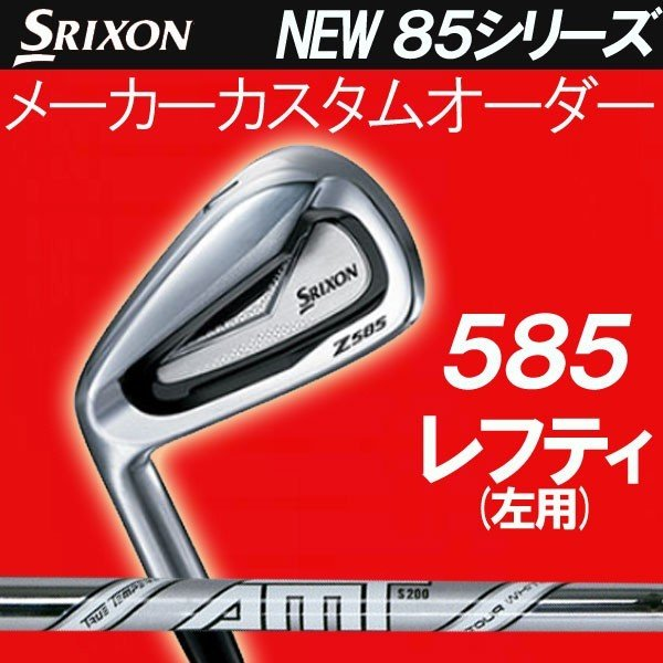 【レフティ(左用)】スリクソン NEW ZシリーズZ 585 アイアン [ダイナミックゴールドAMT ツアーホワイト] スチールシャフト 5本セット(#6〜PW)