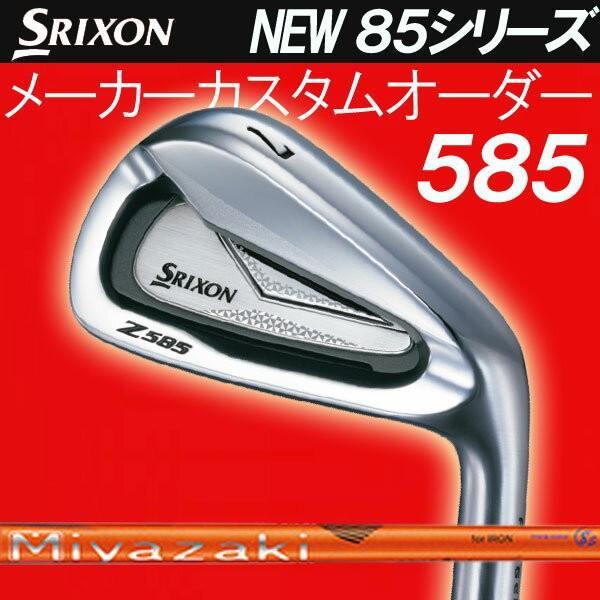 スリクソン NEW ZシリーズZ 585アイアン ミヤザキ カウラ カーボンシャフト 6本セット(#5〜PW) Miyazaki Kaula 8 for IRON ダンロップ SRIXON iron Z585
