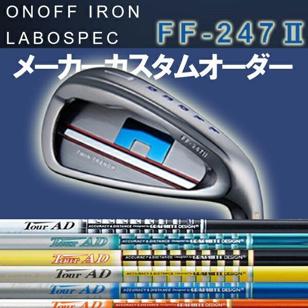 オノフ ラボスペック FF-247-2 限定アイアン 5本セット(#7〜PW,AW) ツアーAD アイアン用 AD-115/AD-105 カーボンシャフト IZ/TP/GP/GT/DI/MJ/MT