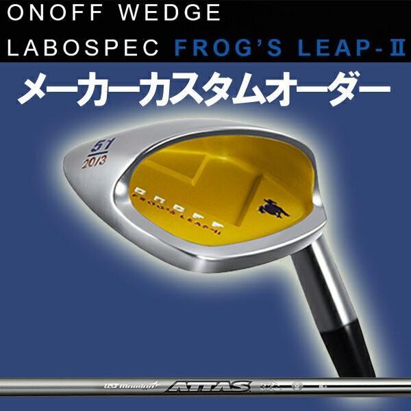 オノフ LABOSPEC(ラボスペック) フロッグス リープ2 ウェッジ NEW アッタス アイアン用 10(100)/80/60 カーボンシャフト NEW ATTAS iron マミヤOP