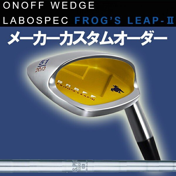 オノフ LABOSPEC(ラボスペック) フロッグス リープ2 ウェッジ NS PRO シリーズ 1150GH Tour/1050GH/950GH/850GH (N.S PRO) スチールシャフト グローブライド