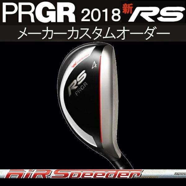 プロギア 新RS 2018 ユーティリティ モトーレ エアスピーダー UT用 カーボンシャフト フジクラ Air SPEEDER for Utility PRGR アールエス UT ハイブリッド 18