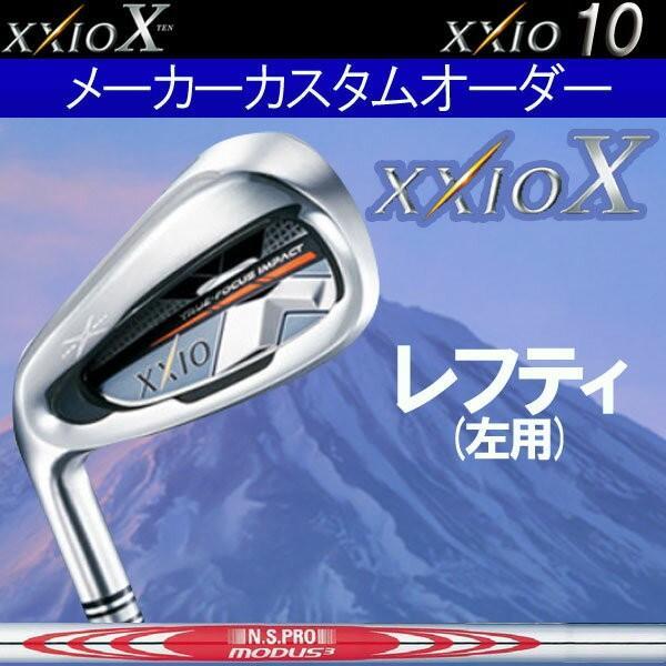 レフティ(左用) ゼクシオ10(テン) アイアン 単品 NS PRO モーダス NSPRO MODUS3 TOUR120/105 システム3 TOUR125 (N.S PRO) XXIO10