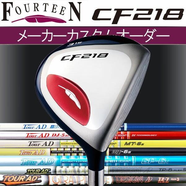 フォーティーン CF-218 フェアウェイウッド ツアーAD IZ/TP/GP/MJ/MT/GT カーボンシャフト Tour-AD グラファイトデザインFOURTEEN CF218 FW