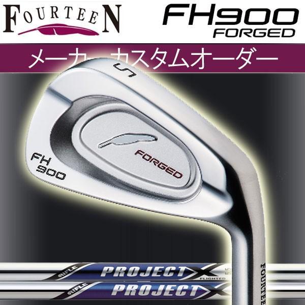 フォーティーン FH900 フォージド アイアン プロジェクトX シリーズ プロジェクトX スチールシャフト 5本セット(#6〜#9,PW) FOURTEEN FH-900 FORGED 軟鉄