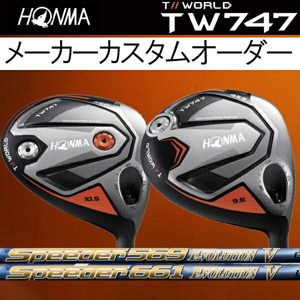 ホンマゴルフ TW747 ドライバー 455/460 スピーダー エボリューションVシリーズ カーボンシャフト 569/661本間 ヴィザードHONMA TOUR WORLD ツアーワールド