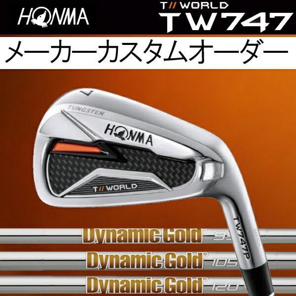 ホンマゴルフ TW747P アイアン ダイナミックゴールド DG120/105/95 (DYNAMIC ゴールド) スチールシャフト 6本セット(#5〜#10) 本間ツアーワールド HONMA
