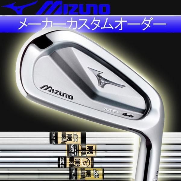 ミズノ MP-66 アイアン ダイナミックゴールド シリーズ DG/DG CPT/DG SL (DYNAMIC ゴールド) スチールシャフト 5本セット(#6〜PW) MIZUNO