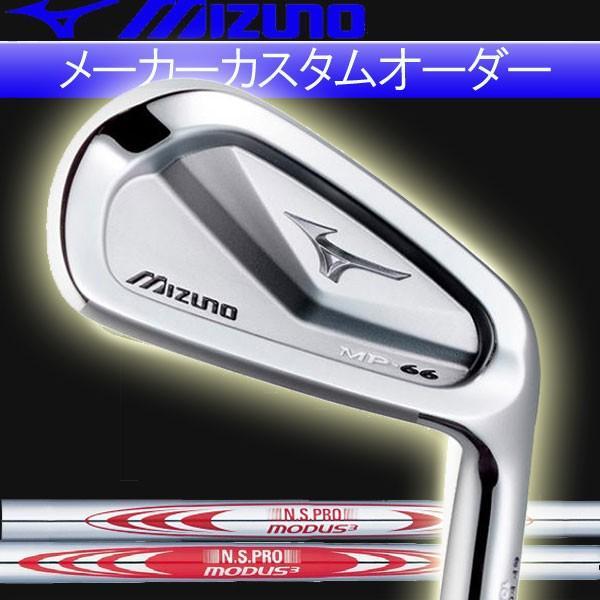 ミズノ MP-66 アイアン NS PRO モーダス MODUS3 TOUR105/120/130/システム3 125 SYSTEM 単品