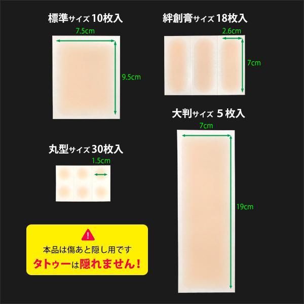 (大判サイズ) ファンデーションテープ (公式) 色合わせセット 5色 5枚入 タトゥー隠し タトゥー隠すシール 傷跡隠すテープ 防水 日本製 ログインマイライフ|foundation-tape-seal|16