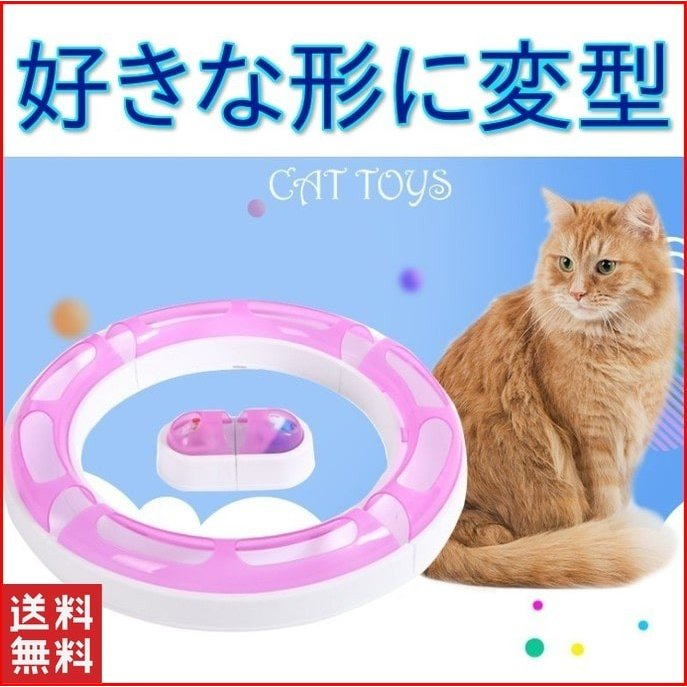 猫 おもちゃ ボール 一人遊び ストレス 解消 猫のおもちゃ ネコ 猫用品 玩具 猫おもちゃ 猫用おもちゃ 猫じゃらし ペット用品|four-piece