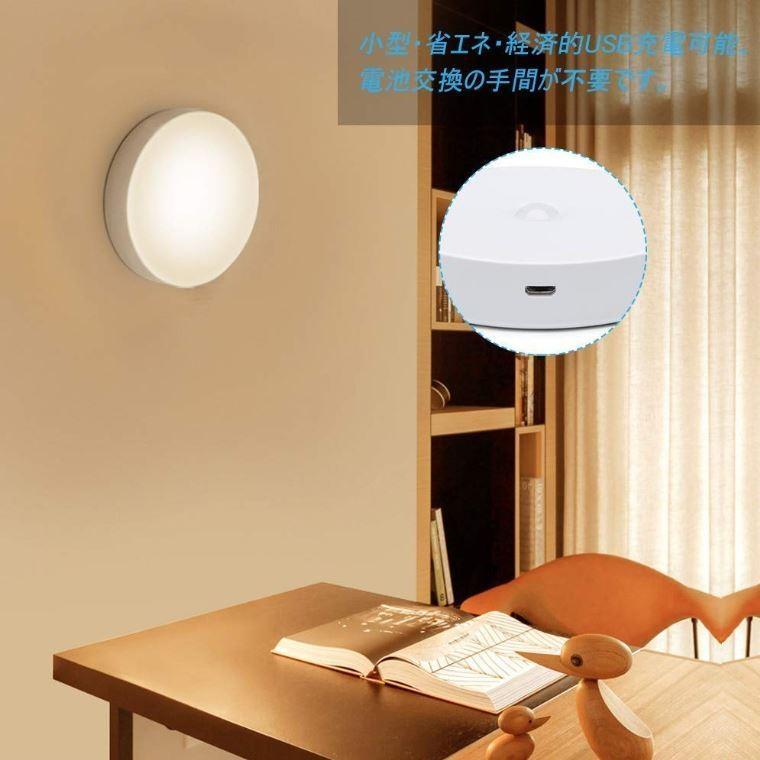 ナイトライト LED 調光 タッチライト 間接照明 おしゃれ USB充電 寝室 リビング 授乳 フットライト テーブルランプ 北欧 コードレス シンプル 2個セット four-piece 12